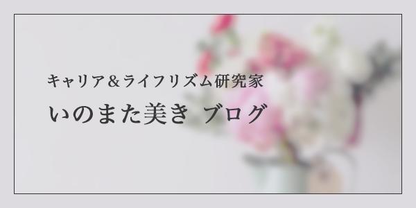 いのまた美きブログ